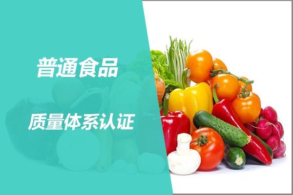 食品质量体系认证