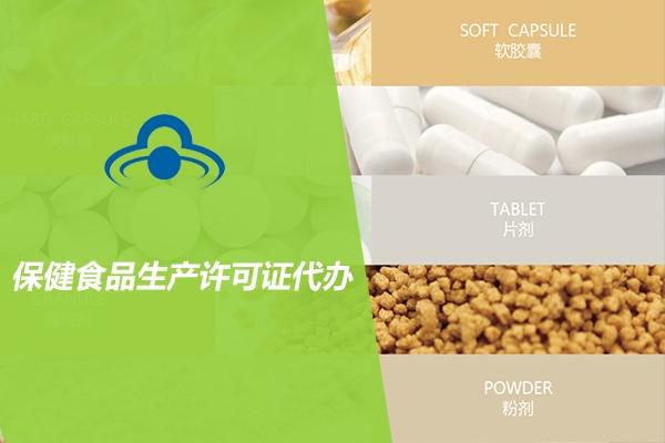 保健食品生产许可证代办
