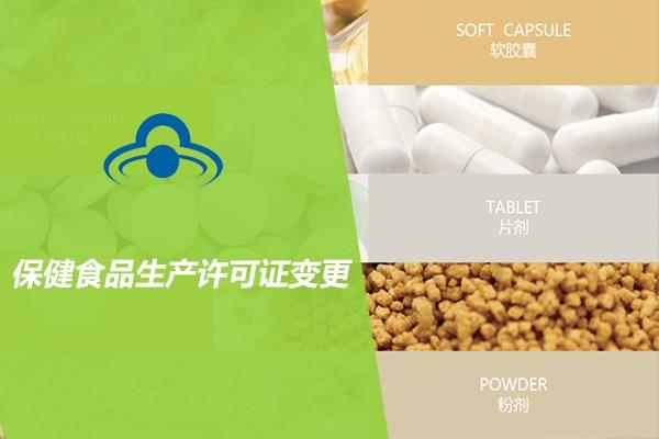保健食品生产许可证变更