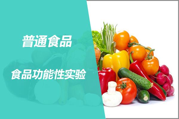 食品功能性实验