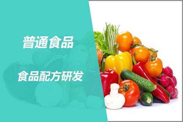 食品配方研发