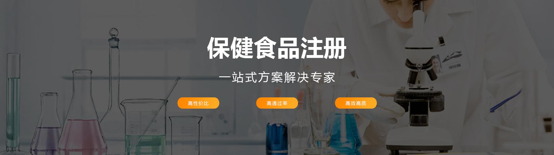 南京保健食品注册