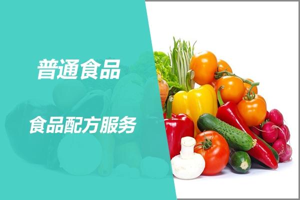 食品配方服务