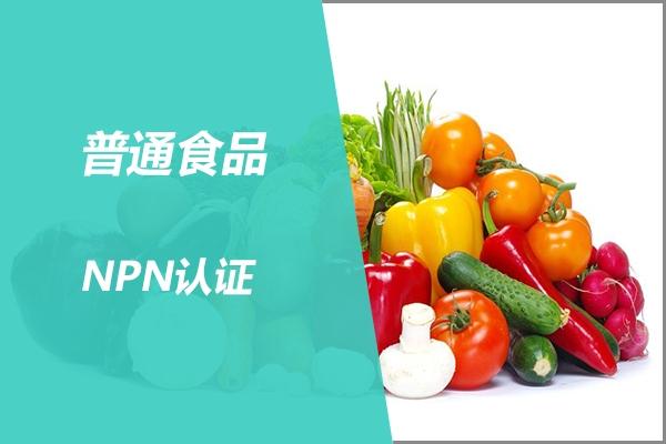NPN认证